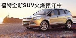 福特全新SUV翼虎珠海众特汽车火爆预订中
