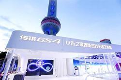 全新传祺GS4沈阳上市发布会 增配降价