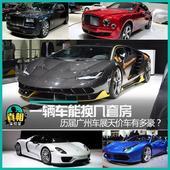 这些车竟然都买不到 广州车展天价车有多豪?