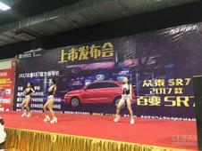 洛阳硕睿 17款众泰SR7售6.68万百变上市!