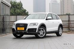 [郑州]奥迪Q5最高降价8.53万元 现车销售