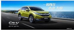 东风Honda全新一代CR-V登陆沈阳汽博会