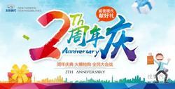 威佳北京现代2周年店庆 遇上618团购会!