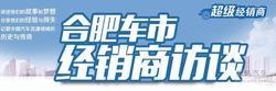 张克相_安徽安迪服务经理专访