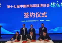 第十七届中国西部国际博览会开启绿色行动