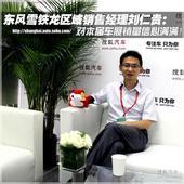 专访东风雪铁龙上海区域销售经理刘仁贵!