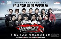 《中国赛车手之菜鸟驾道》今晚深圳卫视上线
