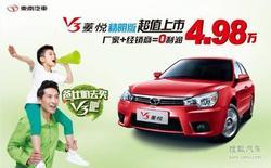4.98万 0利润 东南V3菱悦精明版银川到店