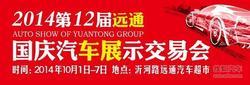 第十二届远通国庆车展10月1-7日盛装呈现
