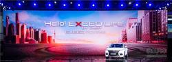 EXEED广州车展亮相 奇瑞诠释高端品质生活