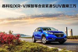 紧凑SUV争锋 XR-V/缤智/昂科拉等直降3万