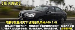 [襄阳]风神A60优惠现金3千元 有少量现车