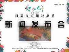 中国(合肥)首届夜山明艺术节新闻发布会