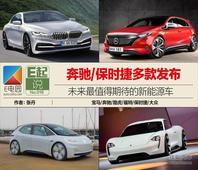 盘点未来最值得期待的新能源车