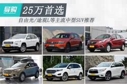25万首选 自由光/途观L等主流中型SUV推荐