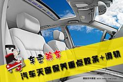 车主养车:汽车天窗保养重点