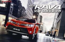 襄阳丰田全新RAV4综合优惠1万 现车销售!