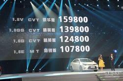 丰田雷凌7月28日上市 预售10.78-15.98万