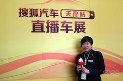 搜狐专访 天津四联汽车销售总监高欣女士