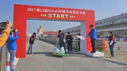 第11届Honda中国节能竞技大赛圆满结束