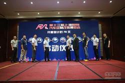 第13届上海国际汽车定制改装博览会 召开