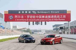 Giulia四叶草版创造北京金港赛车场最快圈速