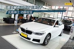 优雅与运动合二为一!BMW 6系GT新车实拍