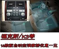 福克斯/K3等14款配自动空调家轿优惠一览