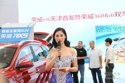 荣威ei6天津首发暨荣威360/i6双车节油赛