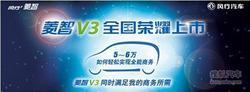 菱智V3菏泽地区上市会即将于4月27日举办