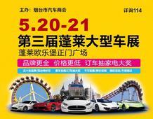 烟台市第三届蓬莱大型车展明日盛大启幕!