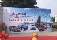 南通华驰WEY海门店已盛大开业 共赢WEY来