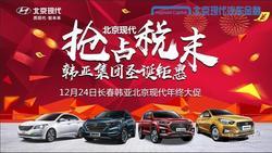 北京现代抢占岁末韩亚集团圣诞年终钜惠!