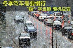 """冬季驾车需要慢行""""稳""""字当道 随机应变"""