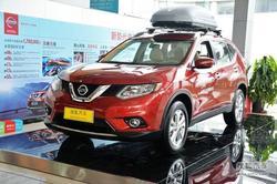 [西安]日产奇骏全系让利1.5万 现车在售