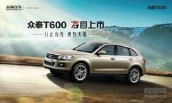 主流价值SUV众泰T600上市 售7.98-9.88万