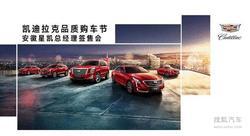 安徽星凯凯迪拉克品质购车节 总经理签售!