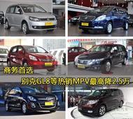 商务首选 别克GL8等热销MPV最高降2.5万