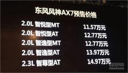 东风风神AX7发布 预售价格11.57-14.97万