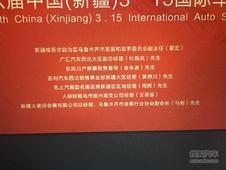 新疆315国际车展今日在会展中心盛大开幕