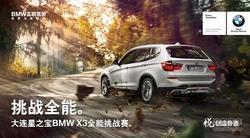 加入大连星之宝BMW全能挑战赛 赢BMW豪礼