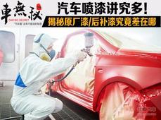小刮蹭千万别补漆 揭秘汽车原厂漆到底多金贵?