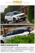 广汽传祺GS4/哈弗H6等国产紧凑级SUV推荐