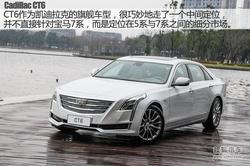 [济南]凯迪拉克CT6展车已到店 定金5万元