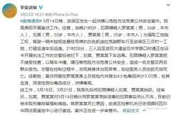 警方通报男子冲卡被控制后死亡:涉嫌毒驾