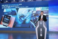 全新宝马(中国)研发中心 北京正式揭幕