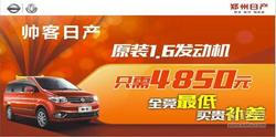 郑州日产厂家直供帅客100台特价车只需4580