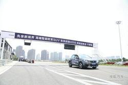 先享SUV新境界 东风标致4008:闪耀龙城!