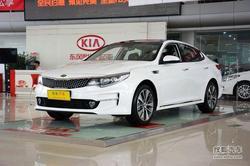 [保定]起亚K5最高降价3.5万元 现车销售!