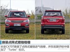 超高性价比长安CX70现上市 车型信息详解